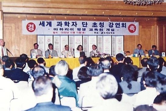 세계과학자단 초청강연회1999-10-15-546