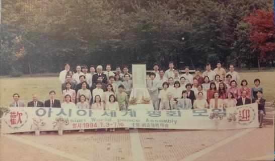 아시아 세계평화모임1994-7-3-546
